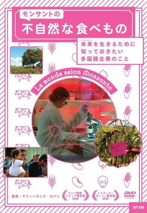映画『モンサントの不自然な食べもの』上映会
