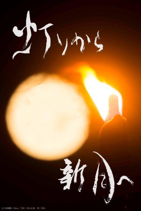 『 月と灯 』