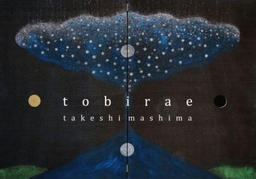 「tobirae」マシマタケシ個展