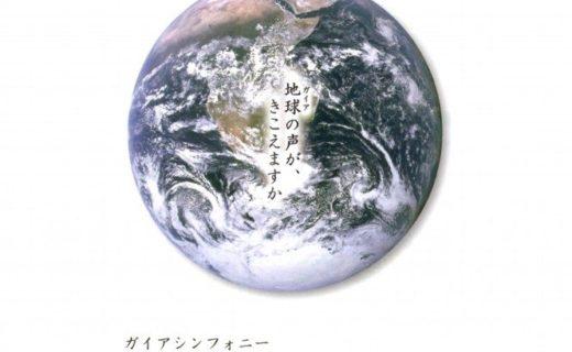 映画地球交響曲(ガイアシンフォニー)展
