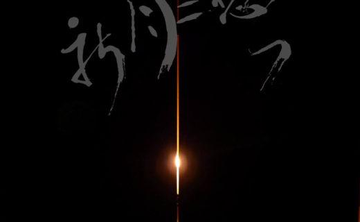 「新月ニ想フ 」