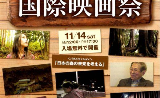 木暮人国際映画祭2015
