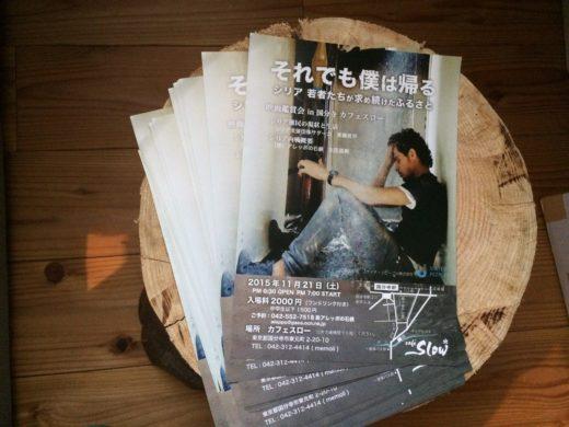 映画鑑賞会 in 国分寺カフェスロー