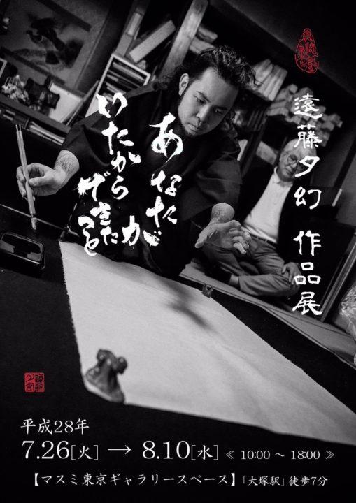 遠藤夕幻/作品展『あなたが いたから できたこと』