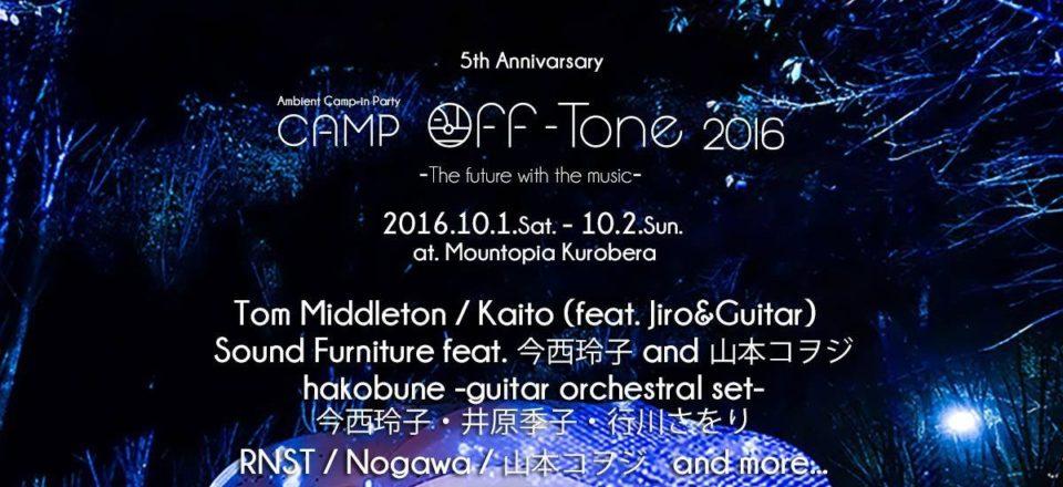 CAMP Off-Tone2016 第二弾出演者発表