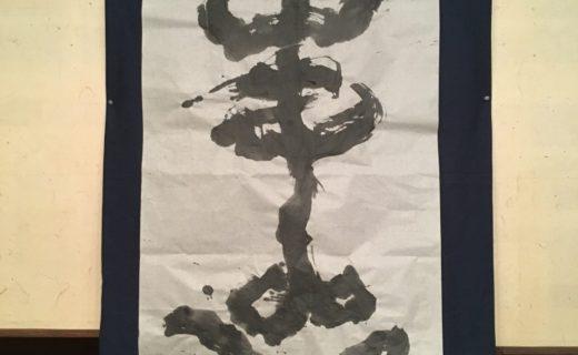 遠藤夕幻:作品展オープニングイベント『mother』