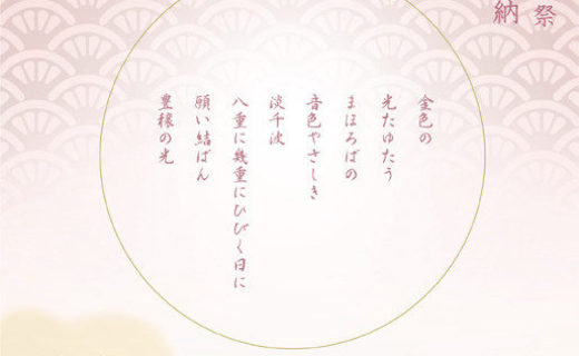七社神社 新嘗祭 舞の道 観音舞奉納~豊穣の光~