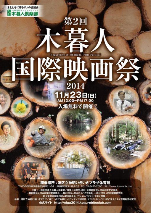 木暮人国際映画祭2014