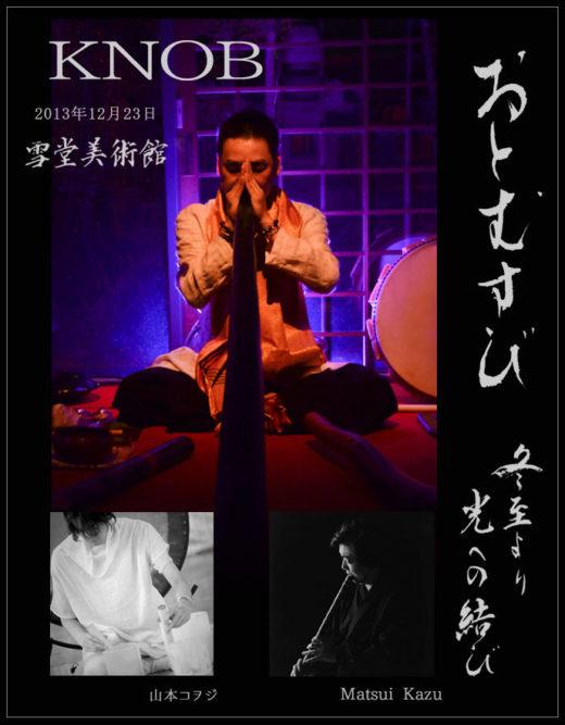 KNOB LIVE 『おとむすび -冬至より光への結び -』