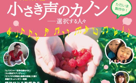 鎌仲ひとみ監督×冨田貴史氏トーク&『カノンだより no.3』上映会
