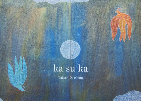 『 ka su ka 』 マシマタケシ個展