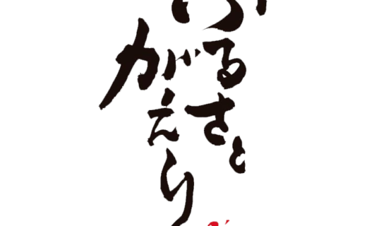 """""""ふるさとがえり""""上映会"""