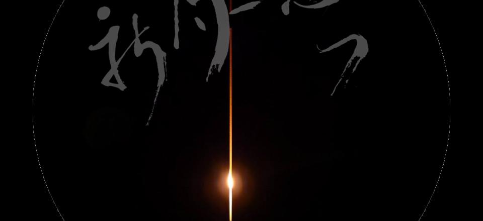 『新月ニ想フ』
