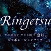 Ringetsu-大中原由紀ガラス展『凛月』コラボレーションライブ