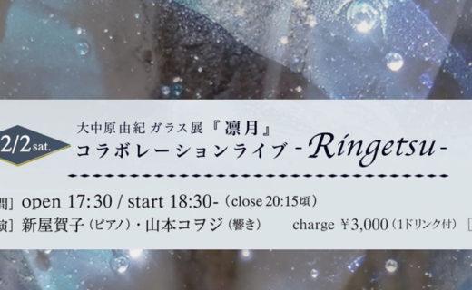 Ringetsu LIVE 案内サイト